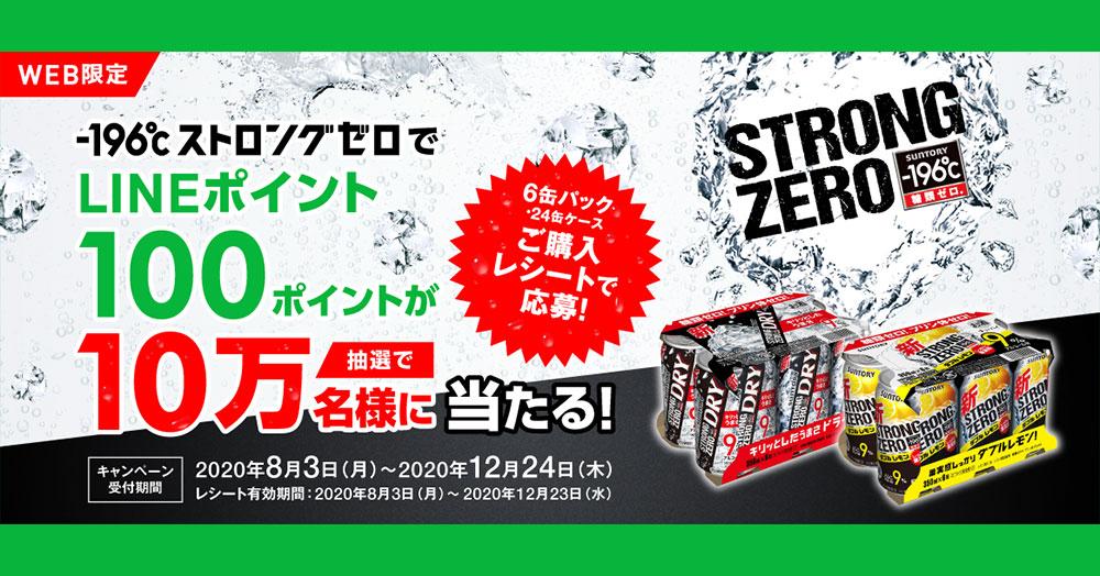ストロングゼロ WEB懸賞キャンペーン2020秋冬