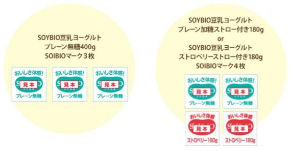 ソイビオ ハローキティ懸賞キャンペーン2020秋 応募マーク