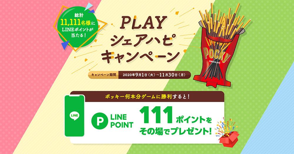 ポッキー シェアハピ 懸賞キャンペーン2020秋