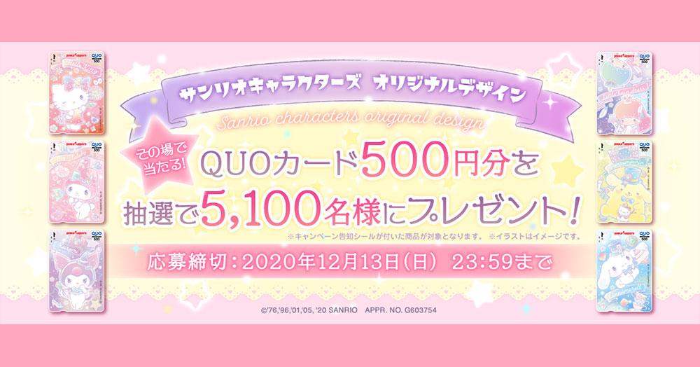 加賀棒ほうじ茶 サンリオ懸賞キャンペーン2020秋冬