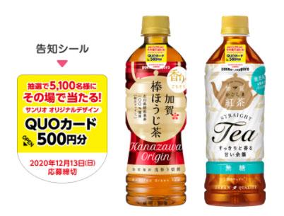 加賀棒ほうじ茶 サンリオ懸賞キャンペーン2020秋冬 対象商品