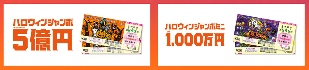 ハロウィンジャンボ宝くじキャンペーン2020 対象宝くじ
