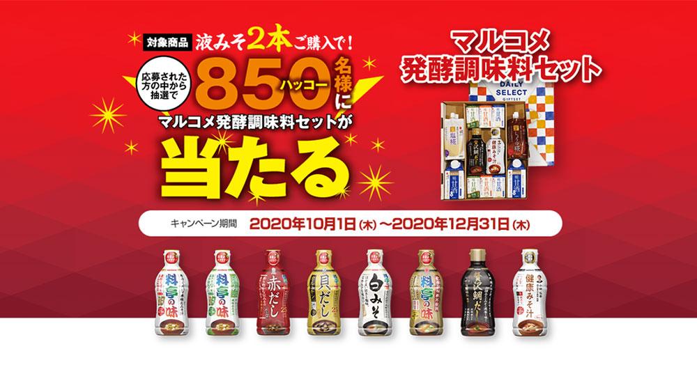 マルコメ 液みそ 料亭の味 懸賞キャンペーン2020