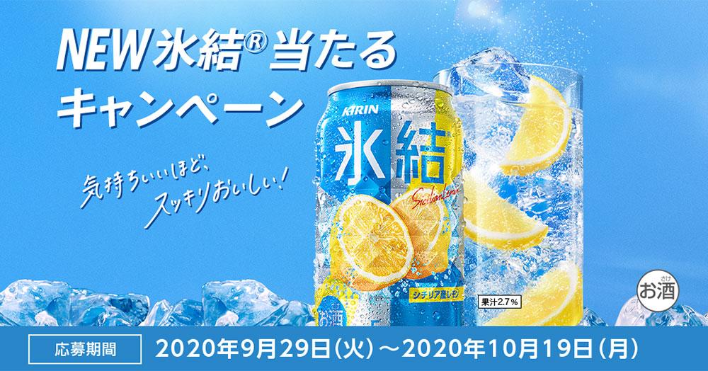 キリン 氷結 無料懸賞キャンペーン2020秋