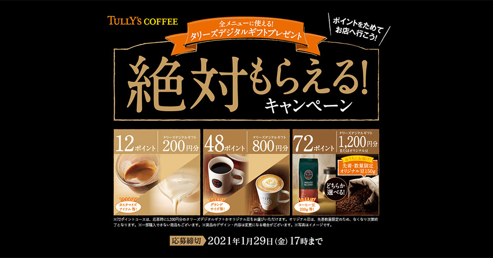 タリーズコーヒー絶対もらえる懸賞キャンペーン2020冬