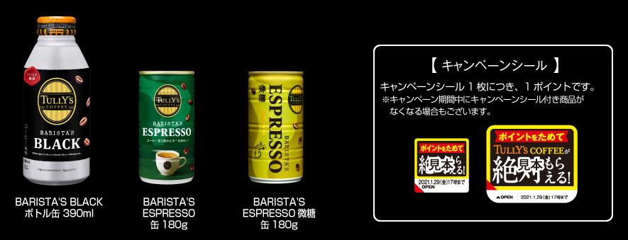 タリーズコーヒー絶対もらえる懸賞キャンペーン2020冬 対象商品