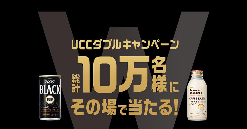 UCCブラック無糖 懸賞キャンペーン2020