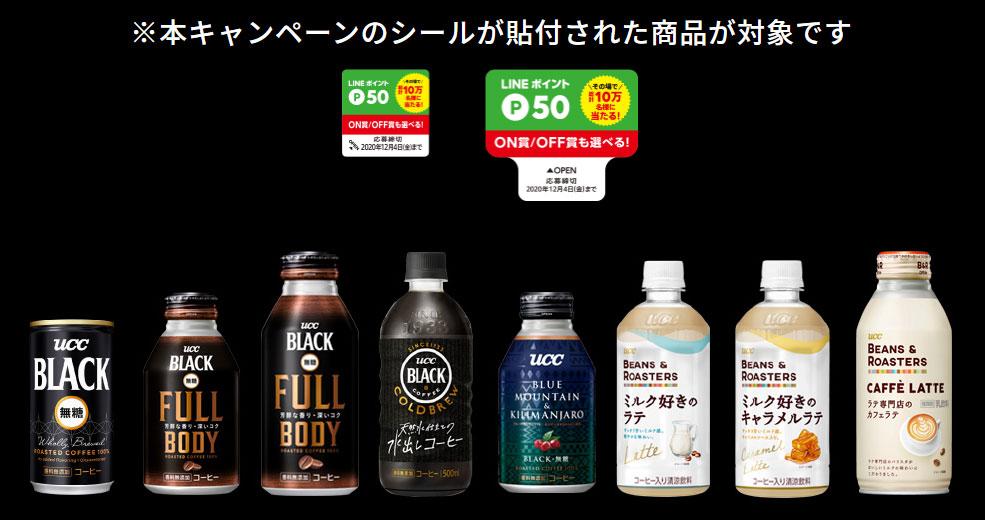 UCCブラック無糖 懸賞キャンペーン2020 対象商品