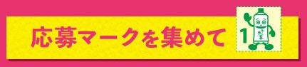 お~いお茶 懸賞キャンペーン2020秋冬 応募マーク