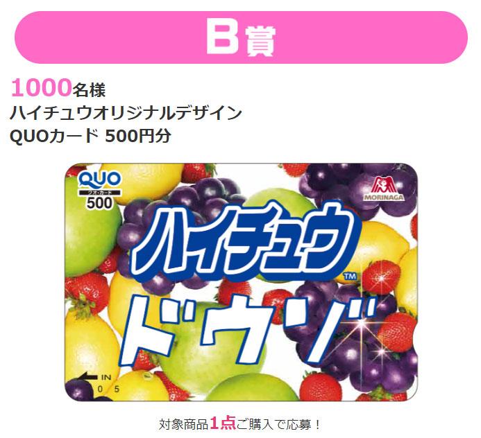 森永ハイチュウ なにわ男子 懸賞キャンペーン2020 B賞