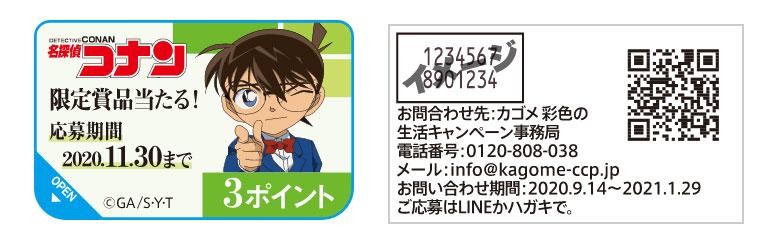カゴメ 名探偵コナン 懸賞キャンペーン2020冬 応募シール
