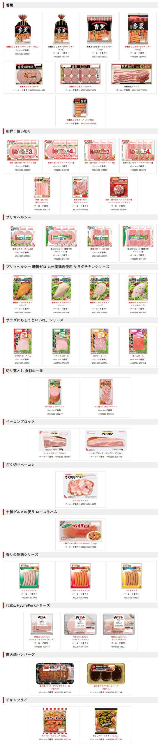 プリマハム香薫 ハロウィン懸賞キャンペーン2020秋 対象商品