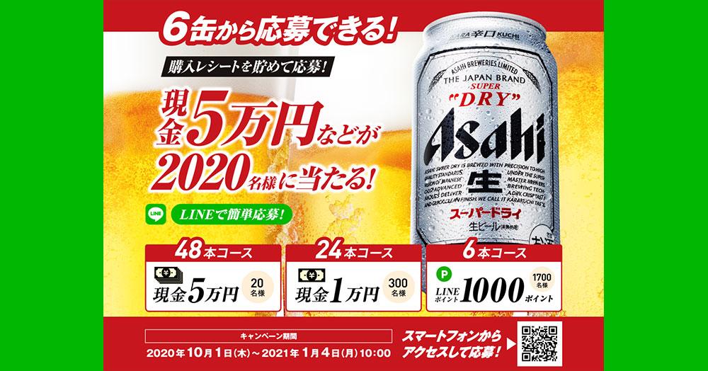 アサヒスーパードライ LINE懸賞キャンペーン2020