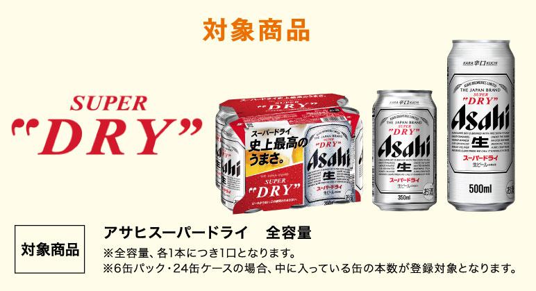 アサヒスーパードライ LINE懸賞キャンペーン2020 対象商品