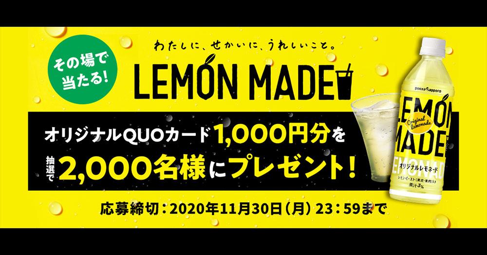 LEMON MADE 懸賞キャンペーン2020秋