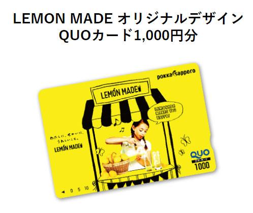 LEMON MADE 懸賞キャンペーン2020秋 プレゼント懸賞品