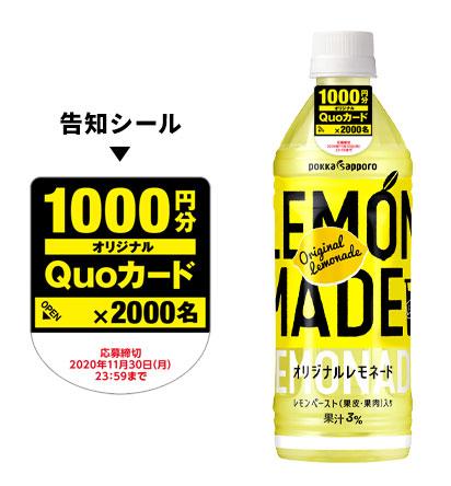 LEMON MADE 懸賞キャンペーン2020秋 対象商品