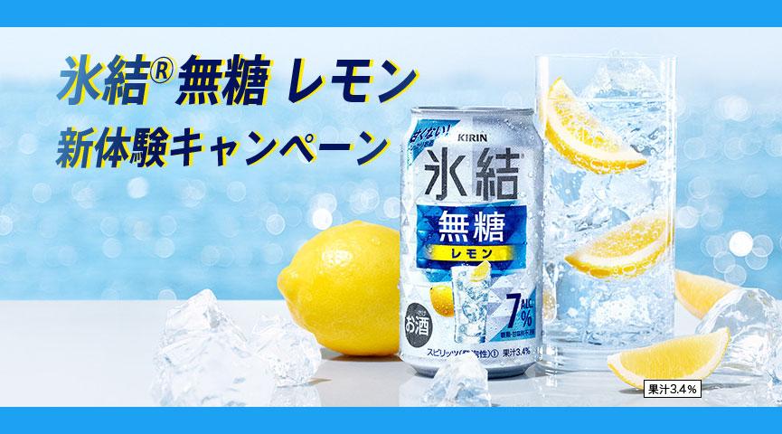 キリン氷結 無糖レモン 無料懸賞キャンペーン2020秋