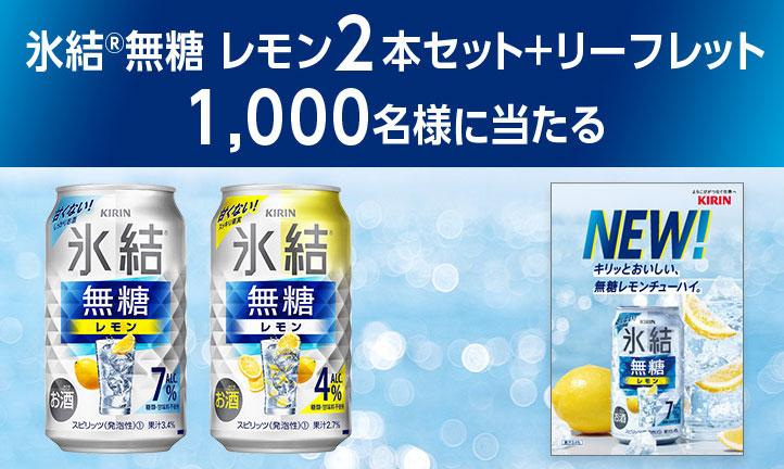 キリン氷結 無糖レモン 無料懸賞キャンペーン2020秋 プレゼント懸賞品