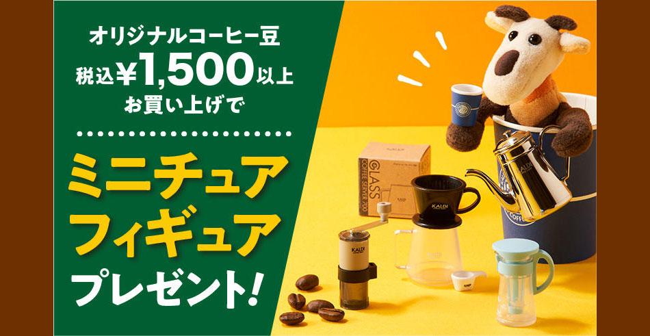 カルディコーヒー ミニチュアフィギュア先着キャンペーン