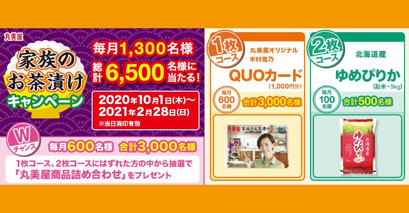 丸美屋 家族のお茶漬け 懸賞キャンペーン2020秋
