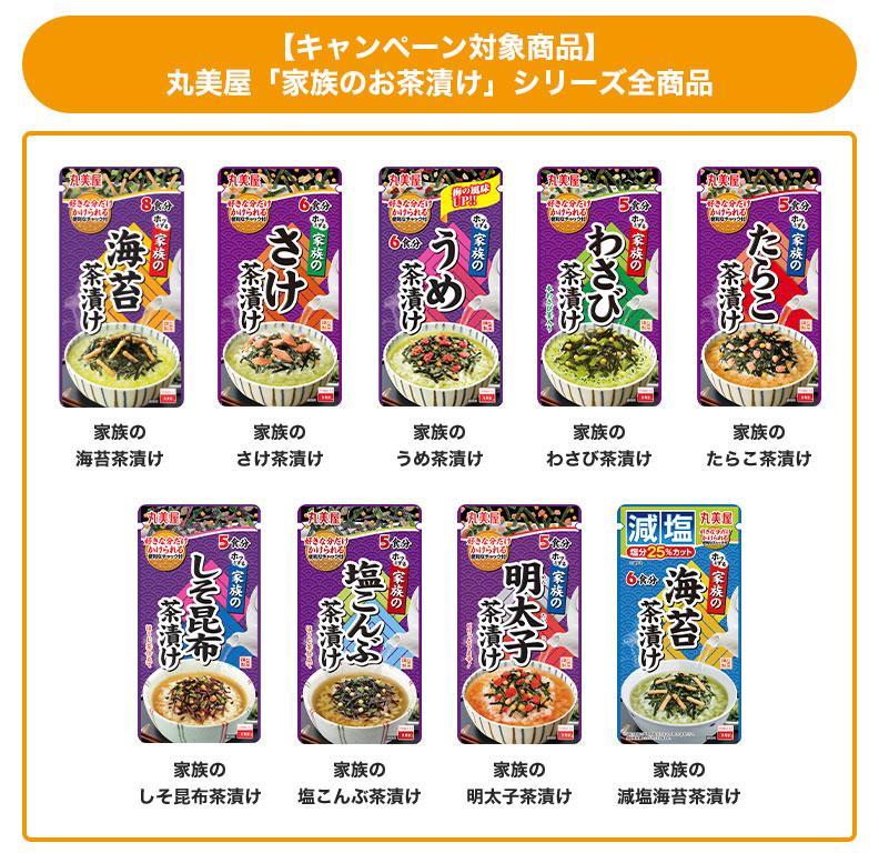 丸美屋 家族のお茶漬け 懸賞キャンペーン2020秋 対象商品