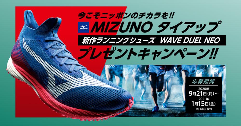 ポッカ キレートレモン MIZUNO懸賞キャンペーン2020