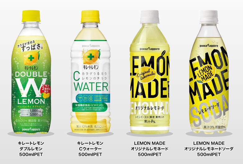 ポッカ キレートレモン MIZUNO懸賞キャンペーン2020 対象商品