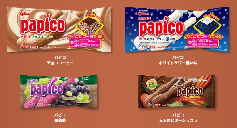 グリコ パピコ こたつ懸賞キャンペーン2020~21 対象商品