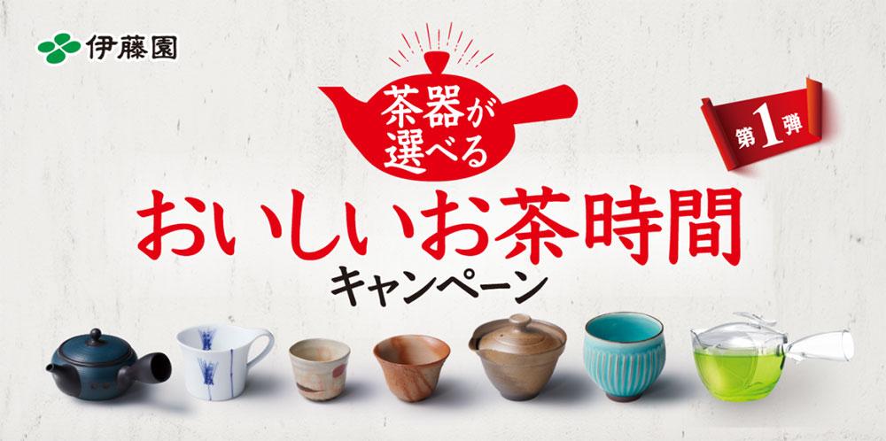 伊藤園 お茶 絶対もらえる懸賞キャンペーン2020冬