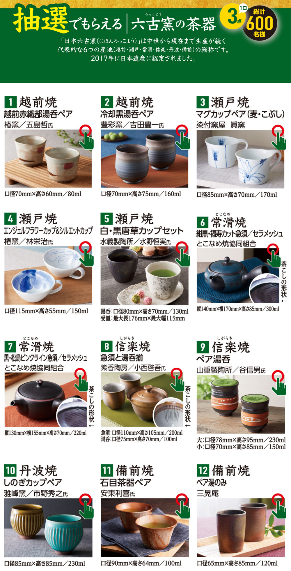 伊藤園 お茶 絶対もらえる懸賞キャンペーン2020冬 六古窯の茶器