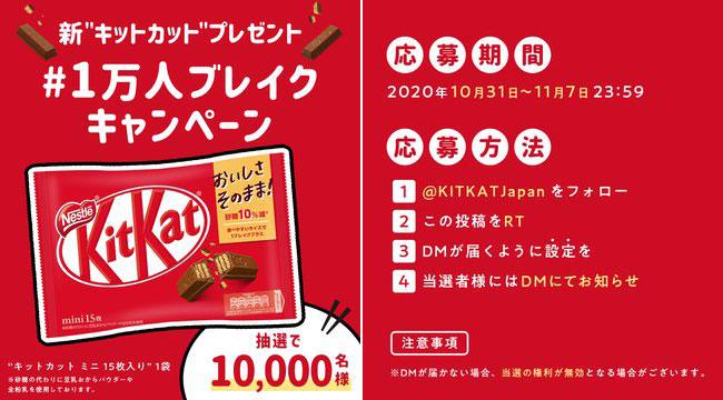 キットカット ツイッター無料懸賞キャンペーン2020冬