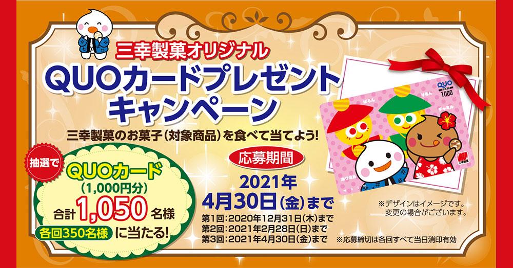 三幸製菓 雪の宿 懸賞キャンペーン2020~2021