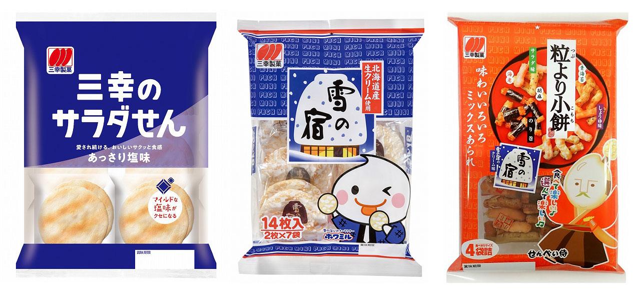 三幸製菓 雪の宿 懸賞キャンペーン2020~2021 対象商品