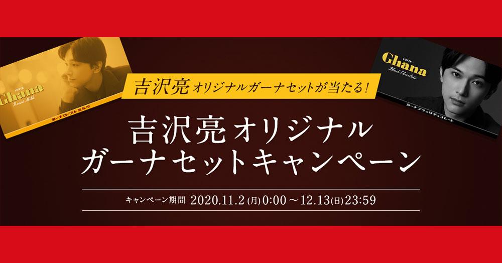 ガーナミルクチョコレート 吉沢亮 懸賞キャンペーン