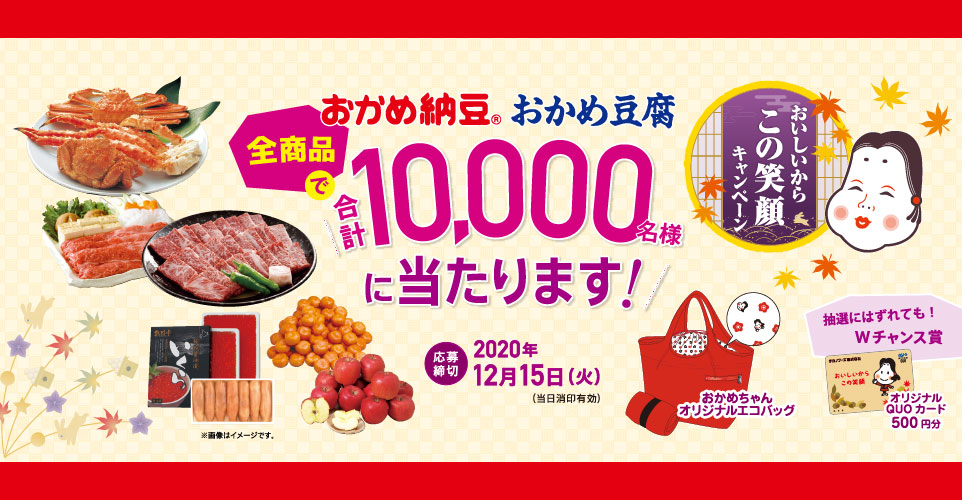 おかめ納豆 おかめ豆腐 懸賞キャンペーン2020冬