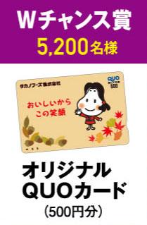 おかめ納豆 おかめ豆腐 懸賞キャンペーン2020冬 プレゼント懸賞品