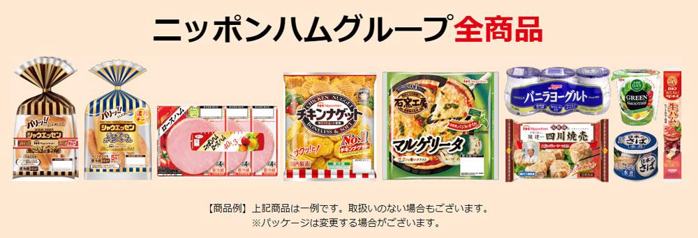 ニッポンハム ワンピース土鍋懸賞キャンペーン2020冬 対象商品