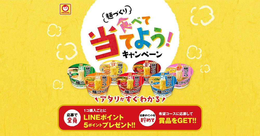 マルちゃん麺づくりLINE懸賞キャンペーン2020冬