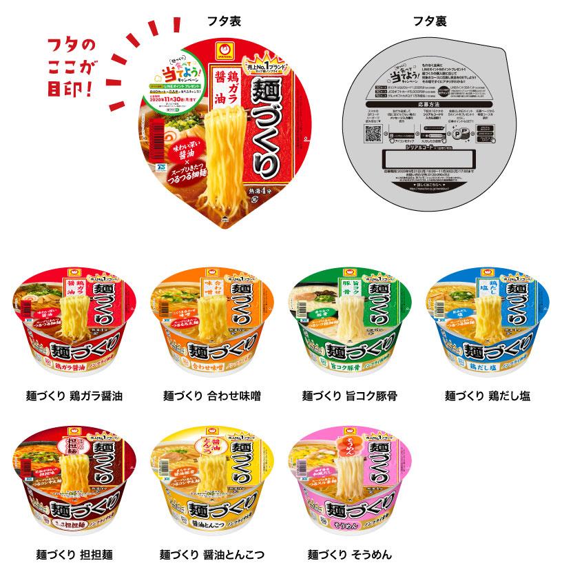 マルちゃん麺づくりLINE懸賞キャンペーン2020冬 対象商品