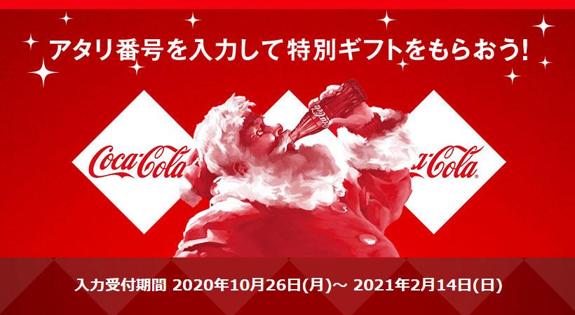コカ・コーラ リボンボトル懸賞キャンペーン2020冬