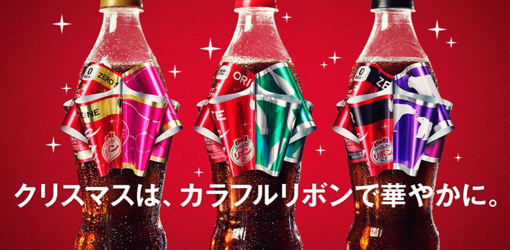 コカ・コーラ リボンボトル懸賞キャンペーン2020冬 対象商品
