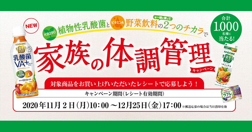 カゴメ ラブレ 野菜生活 懸賞キャンペーン2020冬