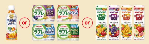 カゴメ ラブレ 野菜生活 懸賞キャンペーン2020冬 対象商品