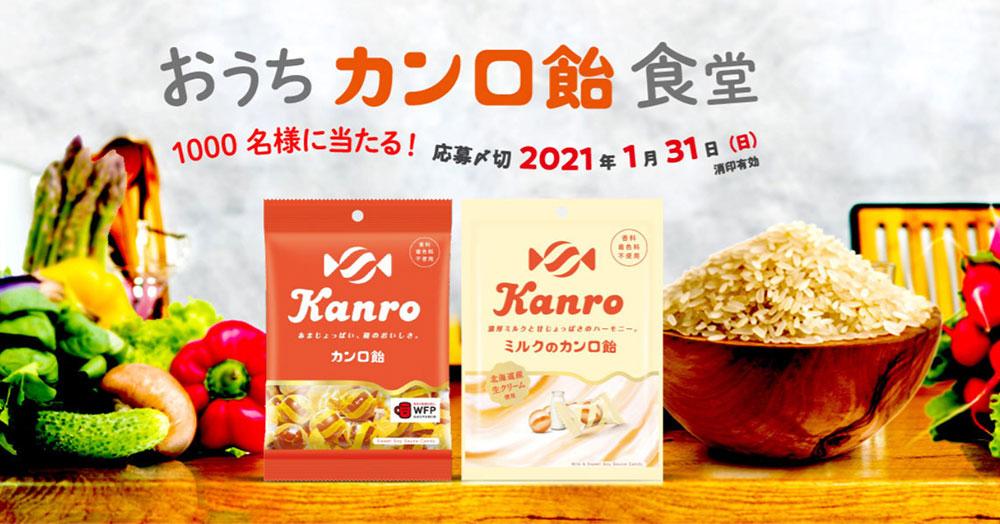 カンロ飴 懸賞キャンペーン2020冬