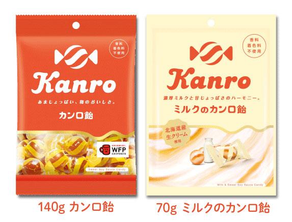 カンロ飴 懸賞キャンペーン2020冬 対象商品