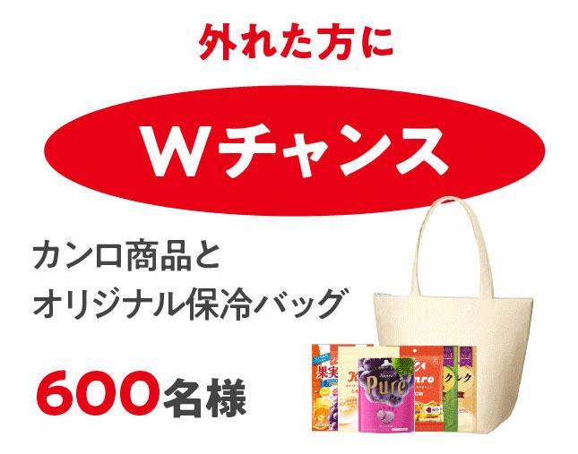 カンロ飴 懸賞キャンペーン2020冬 プレゼント懸賞品 Wチャンス