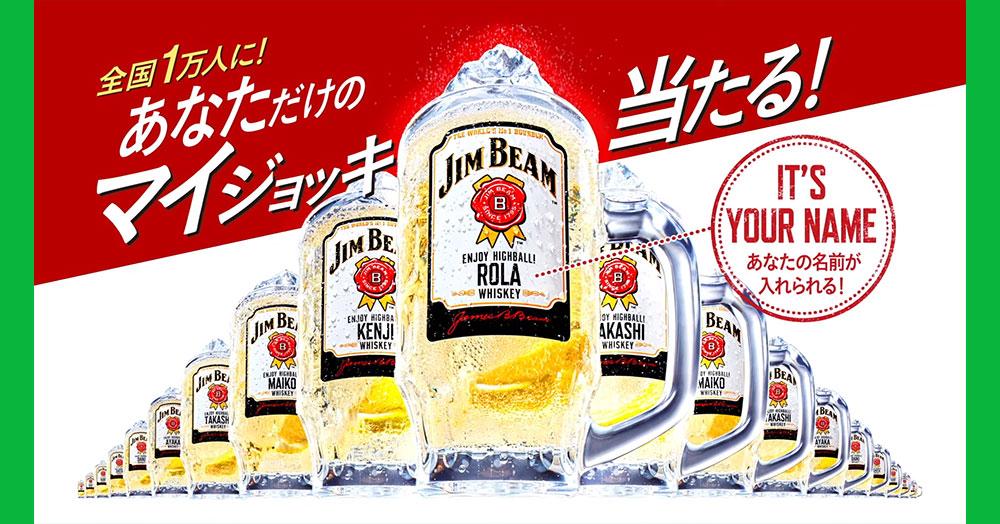 ジムビーム 限定ジョッキ無料懸賞キャンペーン2020冬