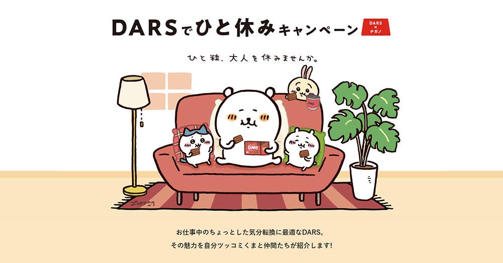 ダース DARS ナガノ 懸賞キャンペーン2020冬