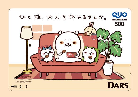 ダース DARS ナガノ 懸賞キャンペーン2020冬 プレゼント懸賞品 Aコース